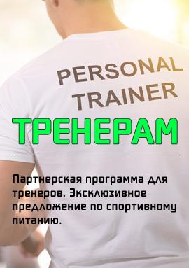Тренерам